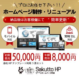 東京でホームページ作成なら、さくっとホームページ作成にお任せ下さい